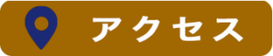 bar_アクセス