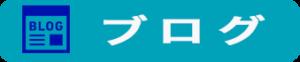 bar_ブログ