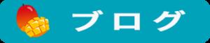 バナー_ブログ
